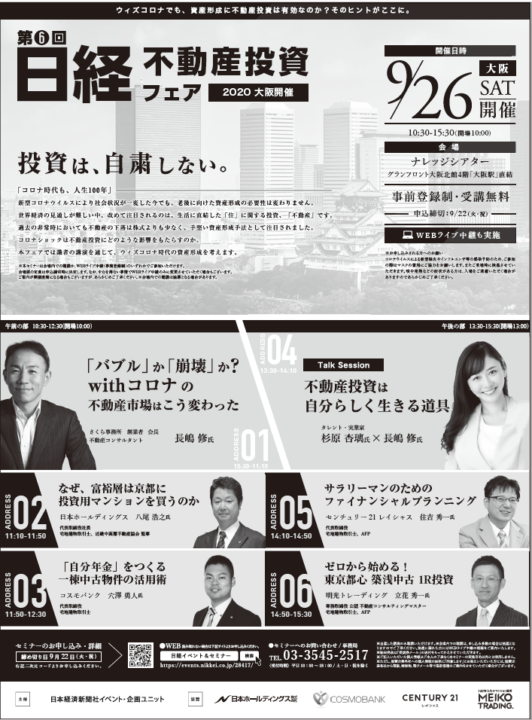 【9/26(土)WEB開催】日経不動産投資フェアで講演します